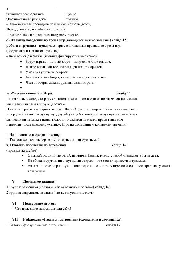 Внеурочная деятельность в коррекционной школе.