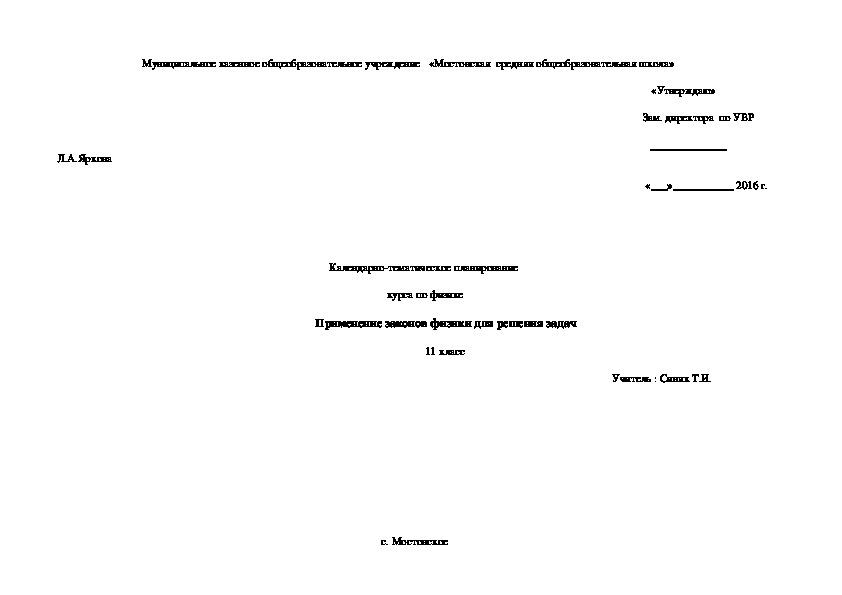 """Календарно-тематическое планирование курса  """"Применение законов физики для решение задач """""""