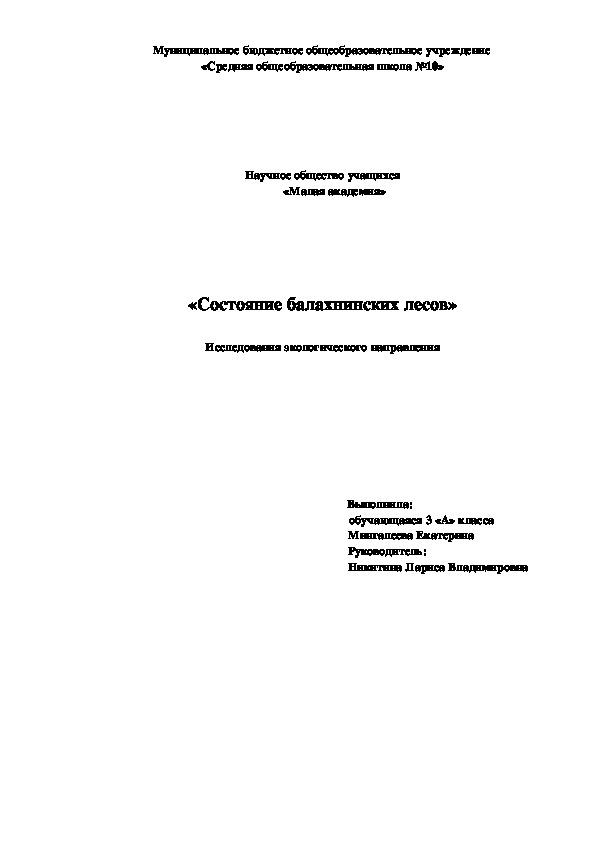 Научно - исследовательская работа «Состояние балахнинских лесов» (экологическое направление)