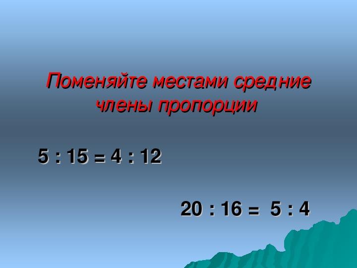 "Конспект урока математики ""Пропорции"""