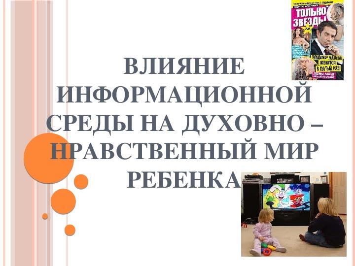 """Публичное выступление и презентация на тему """"Влияние информационной среды на духовно – нравственный мир ребенка"""""""