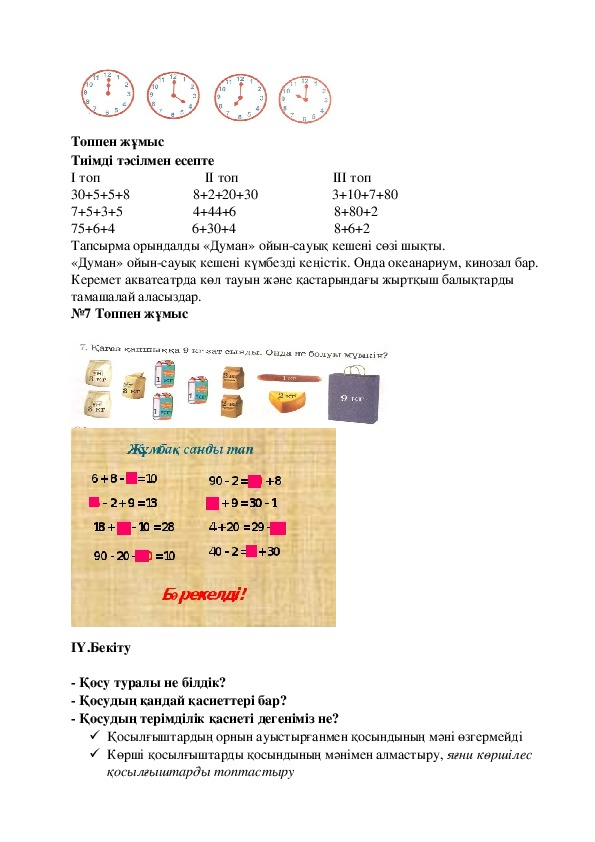 Косудын    терімділік    касиеті     2 сынып   математика