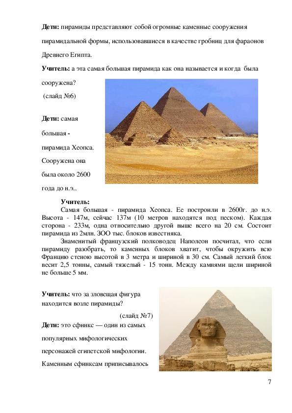 """Открытый урок по истории на тему: """"Большая прогулка по Египту""""(5 класс, история)"""