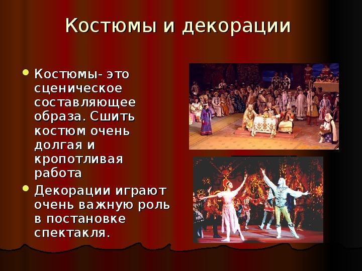 Первое путешествие в музыкальный театр