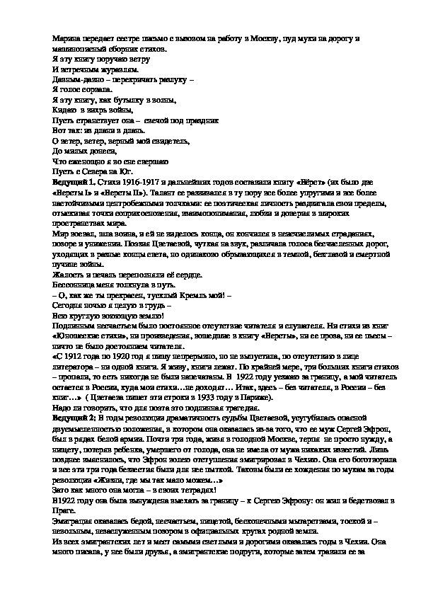 """Конспект урока """"""""Одна - из всех - за всех - против всех!"""" (страницы жизни и творчества М. Цветаевой)"""" 11 класс"""