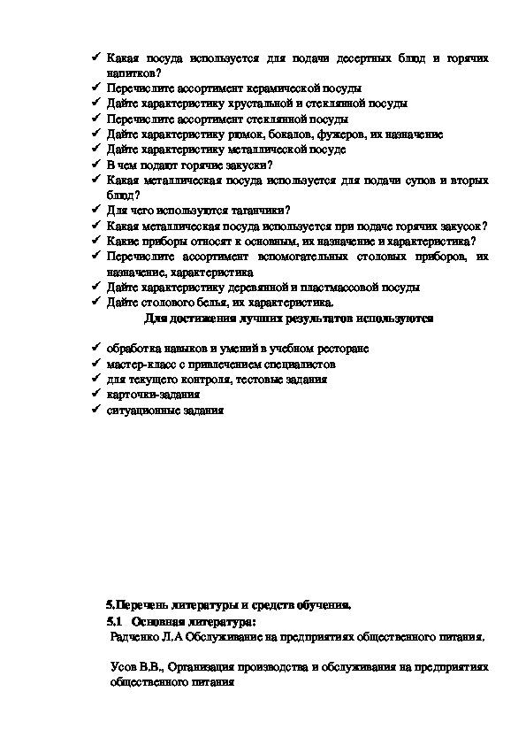 """Рабочая программа по предмету """" Организация обслуживания посетителей"""""""