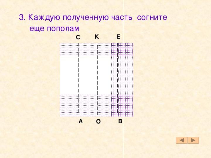 """Презентация """"Оригами и геометрия"""" геометрия 7 класса"""