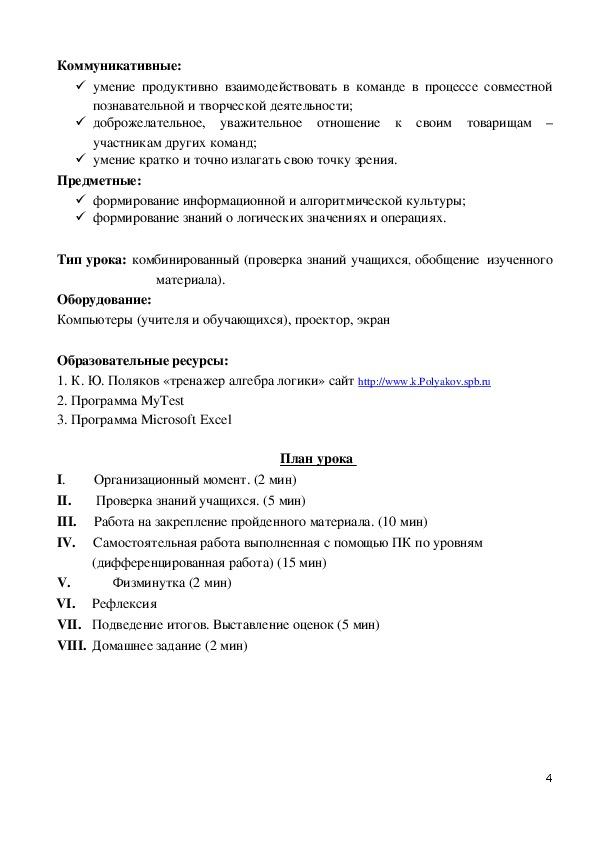 """Разработка урока """"Математические основы информатики"""" (8 класс, информатика )"""