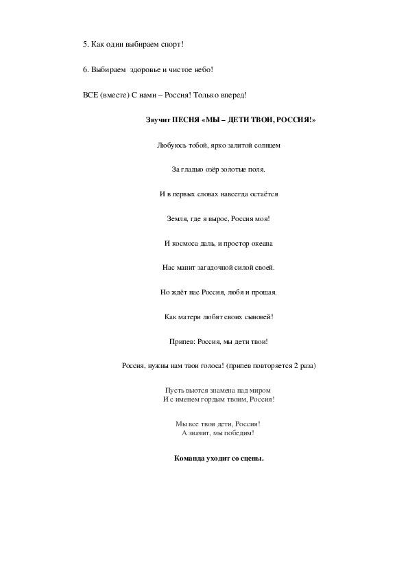 СЦЕНАРИЙ ВИЗИТКИ-ПРИВЕТСТВИЯ КОМАНДЫ «БОРЕЕВЦЫ» НА ВСЕРОССИЙСКИХ СПОРТИВНО-ОБРАЗОВАТЕЛЬНЫХ  ИГРАХ «ЗАЩИТНИКИ, ВПЕРЁД!»