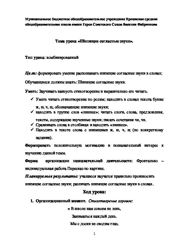 """Конспект урока по русскому языку на тему """"Шипящие звуки"""" (1 класс)"""