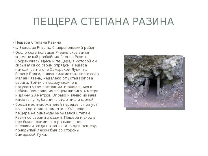 Природные памятники Самарской Луки