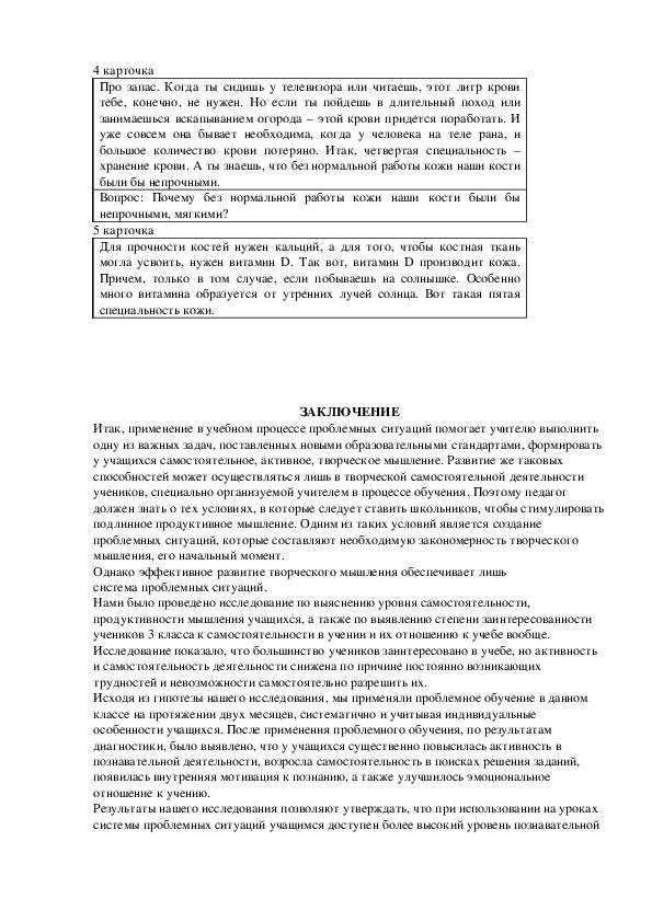 """Методическая разработка Тема: """"Организация проблемного обучения в начальной школе"""""""