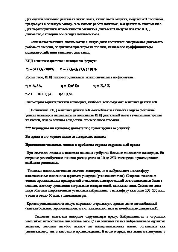 """Конспект урока по физике на тему """"КПД тепловых двигателей"""" (8 класс)"""