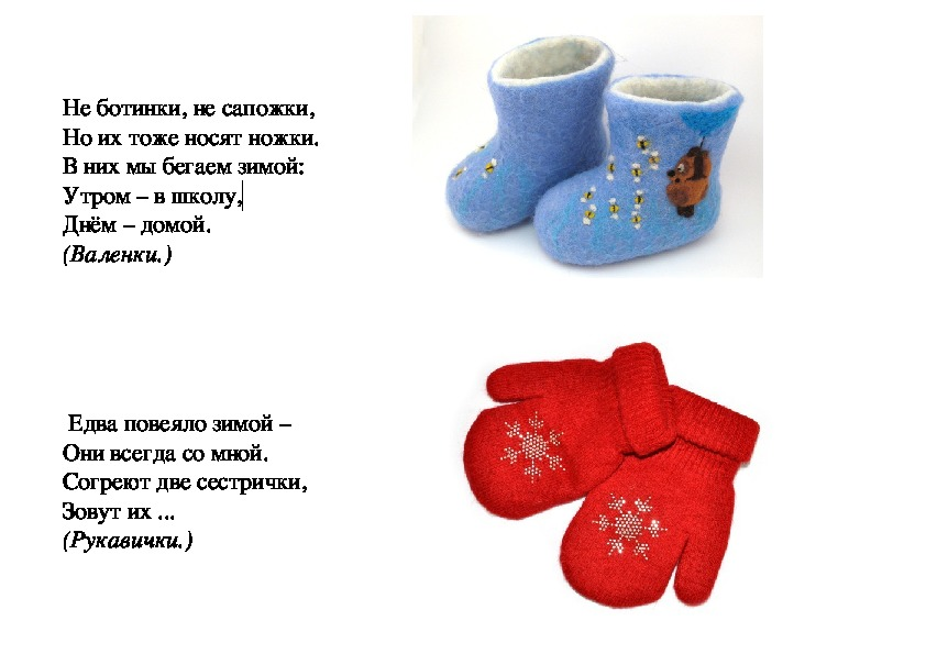 Загадки про зимнюю одежду