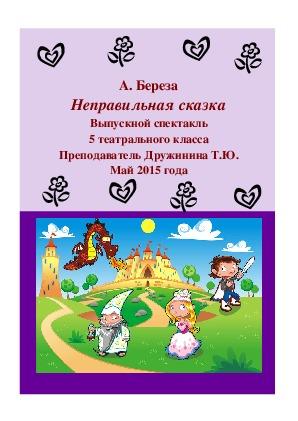 Программки спектаклей театрального класса детской школы искусств