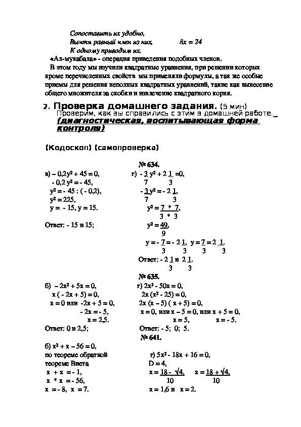 """Урок математики в 8 классе по теме """"решение уравнений графическим способом""""."""