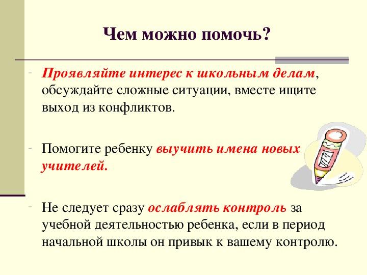 """Презентация к родительскому собранию на тему """"Адаптация пятиклассников"""""""