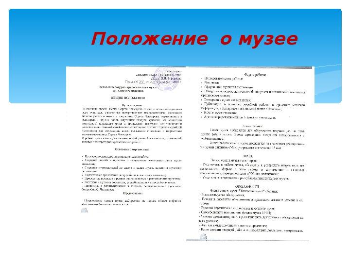 Рабочие программы,доклады,поурочные разработки учителя русского языка и литературы Мирхайдаровой З.А
