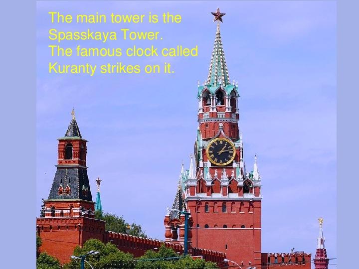 Презентация по английскому языку к уроку. Тема урока: Москва (7 класс).