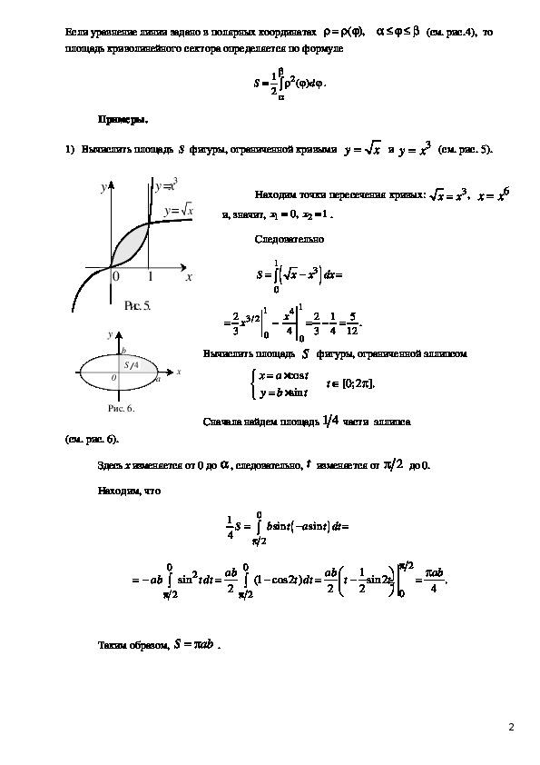 Практическая работа на тему: Применение интеграла при решении прикладных задач