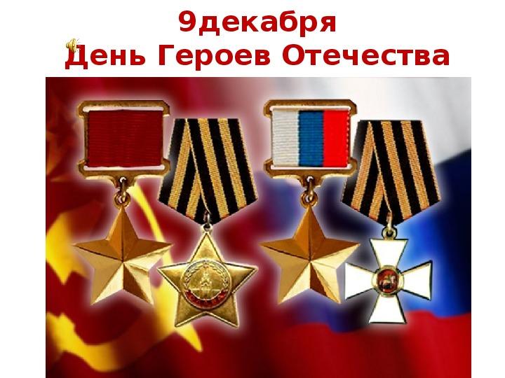 """Презентация """"День героев Отечества"""""""