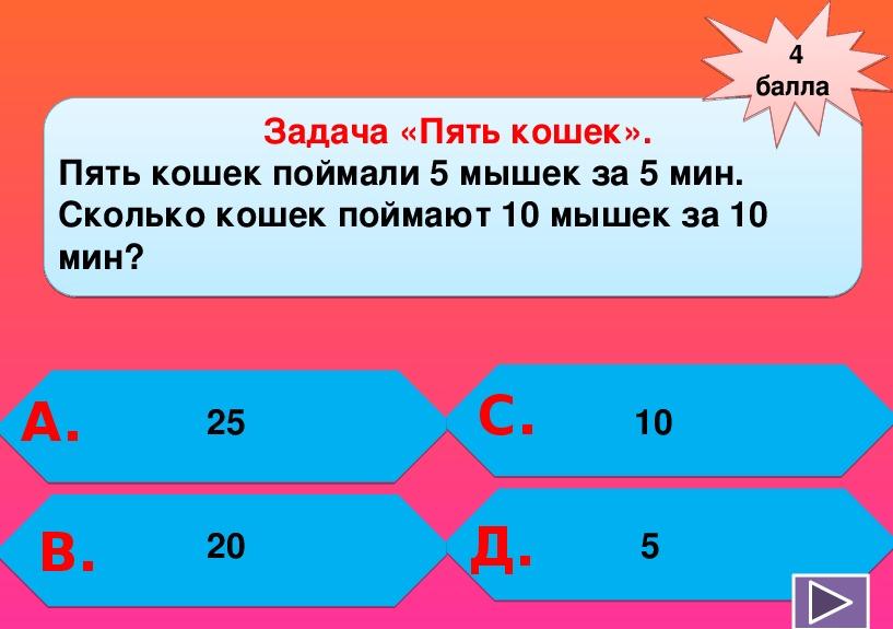 Математическая игра.