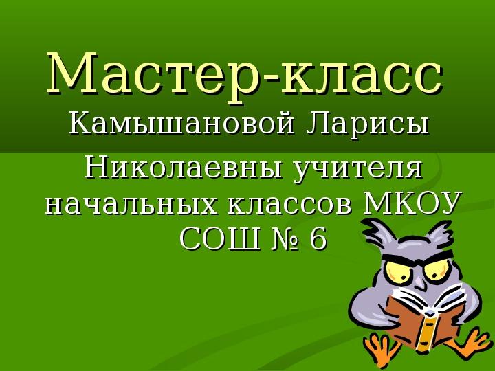 """Презентация  Мастер - класс """" Школа здоровья"""""""