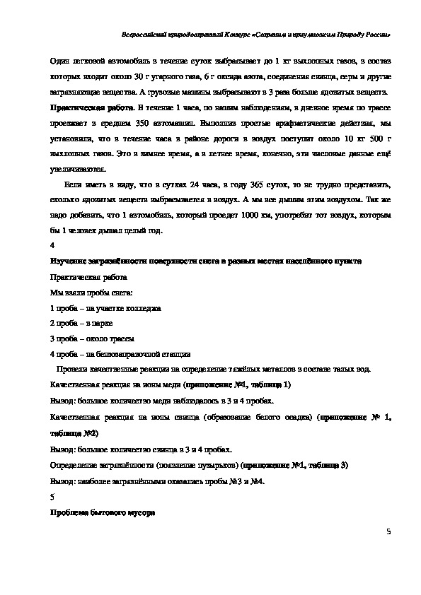 """Научный проект """"Мониторинг окружающей среды г.Спасска"""""""