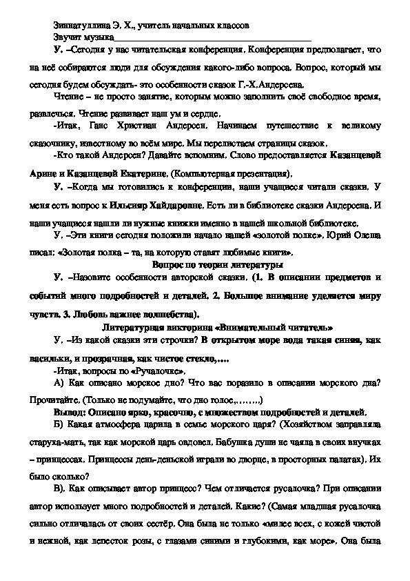 """Урок - читательская конференция """"Сказки Г.-Х. Андерсена"""" (литературное чтение, 4 класс)"""