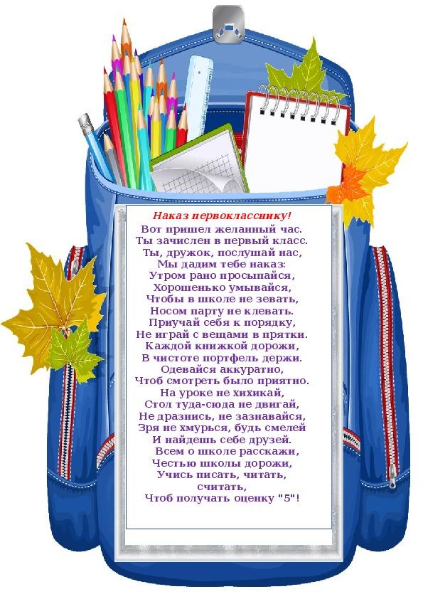 Стихи для выпускников на 1 сентября для первоклассников