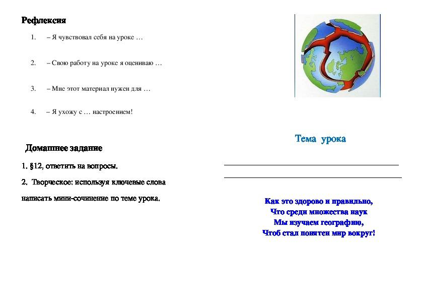 """Урок по географиина тему """"Движение земной коры"""""""