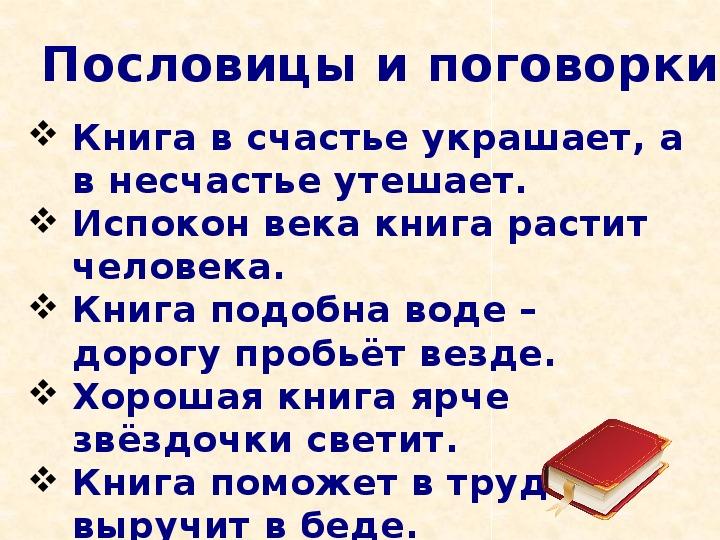 Урок по литературному чтению на тему  Урок 5. Урок - путешествие в прошлое. Оценка достижений (3 класс)