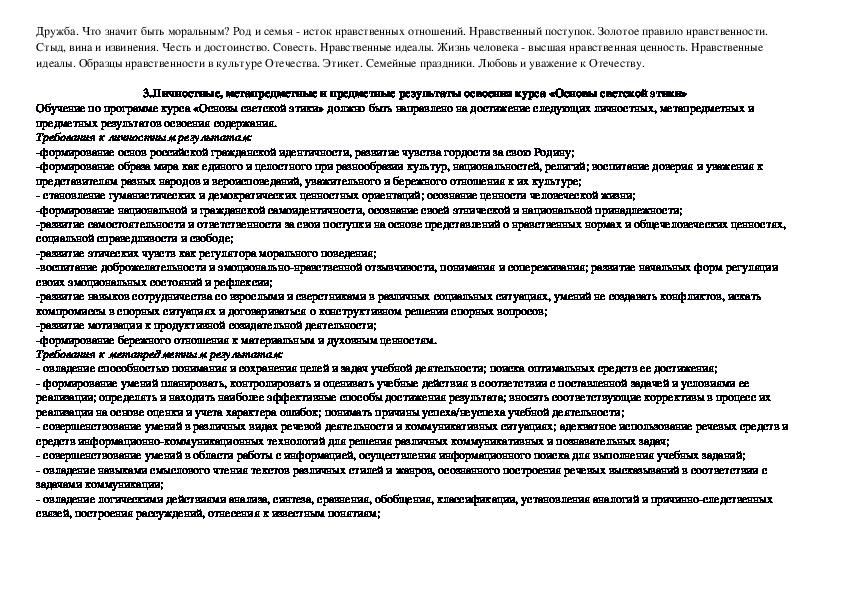 Рабочая программа ОРКСЭ  4 класс  ( модуль светская этика)
