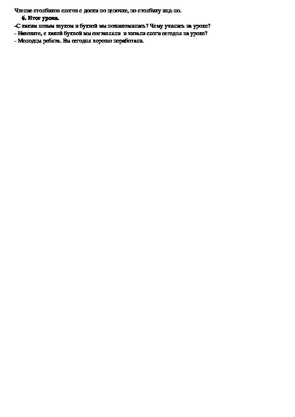Тема урока: Звук и буква Цц.  Составление и чтение слов с Цц.  Образование и чтение слогов, слов со звуком «ц». Чтение предложений и текста.