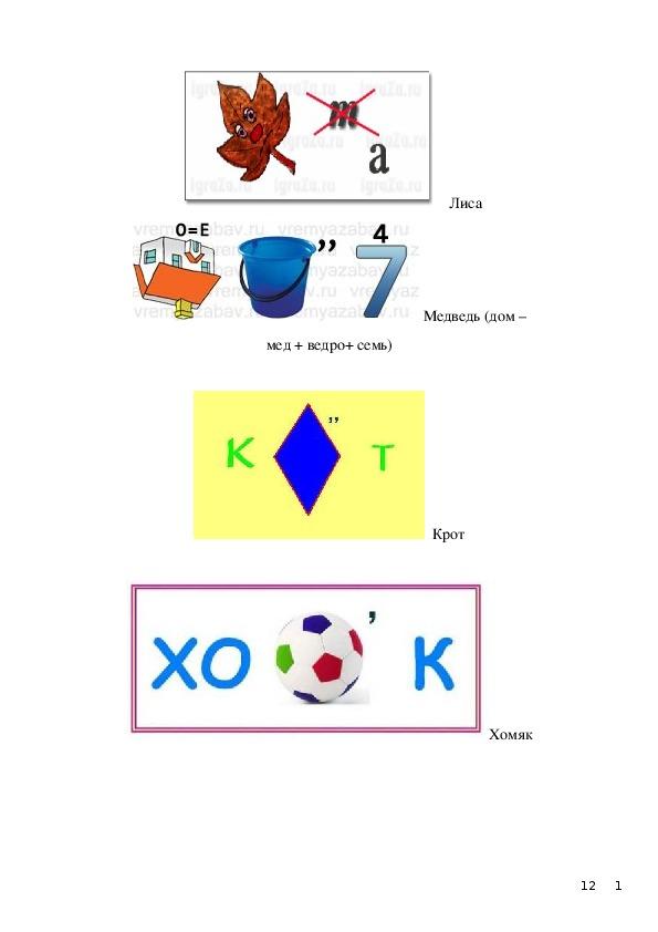 """Интеллектуально-познавательная игра """"Знаешь ли ты свой край""""? для учащихся 3-9 классов"""