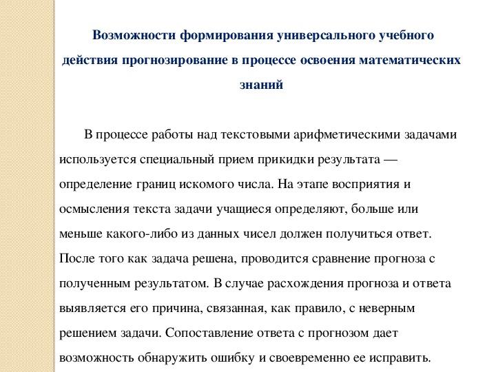 """Презентация """"Формирование регулятивного УУД - прогнозирование"""""""