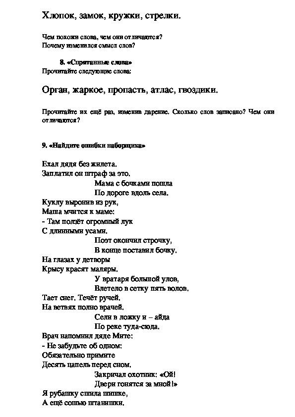 Упражнения на формирование навыка чтения (русская литература, начальные классы)