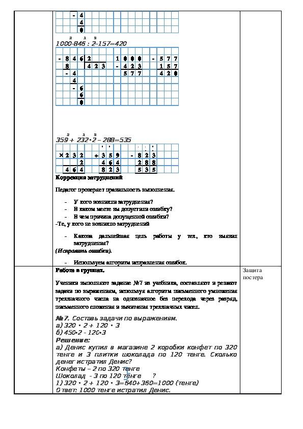 Письменное деление двузначного числа на однозначное без перехода через разряд