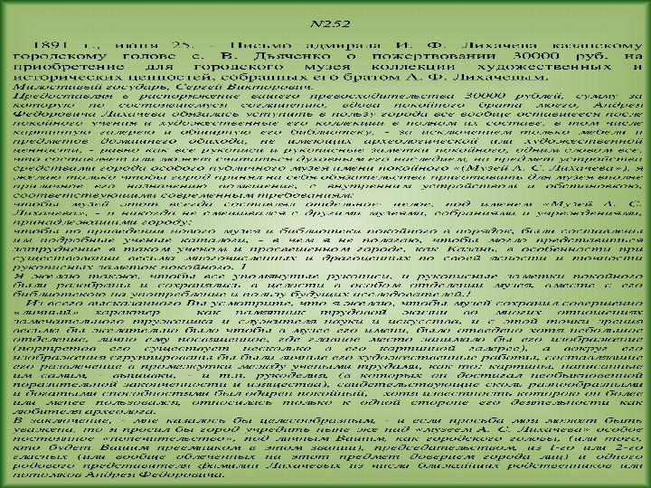 """Исследовательская работа и презентация на тему """"ИСТОРИЯ  МЕЦЕНАТСТВА И БЛАГОТВОРИТЕЛЬНОСТИ   В КАЗАНИ  XVIII - НАЧАЛО XX ВЕКОВ"""" (7-9 класс, внеклассная работа)"""