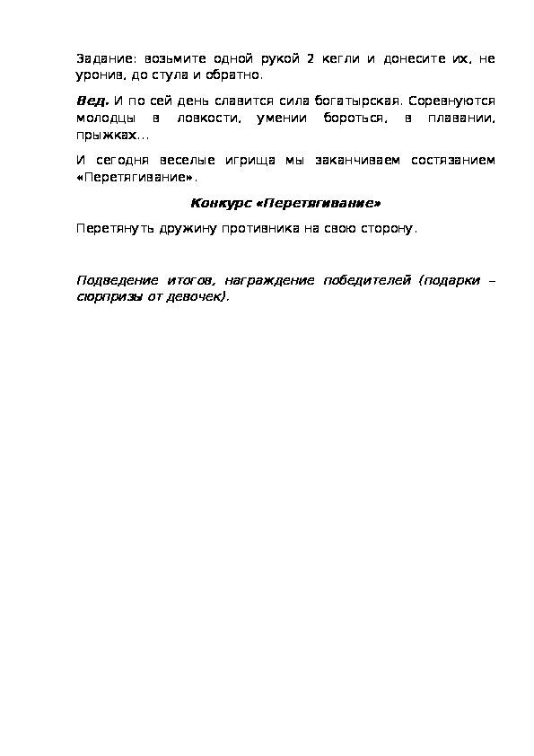 «Русские богатыри»  (конкурсная программа для детей 1 – 4 класса.)