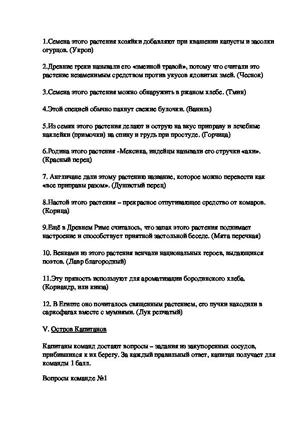 ВНЕКЛАССНОЕ МЕРОПРИЯТИЕ «ОСТРОВНОЕ ПУТЕШЕСТВИЕ» (для учащихся 6-7 классов)
