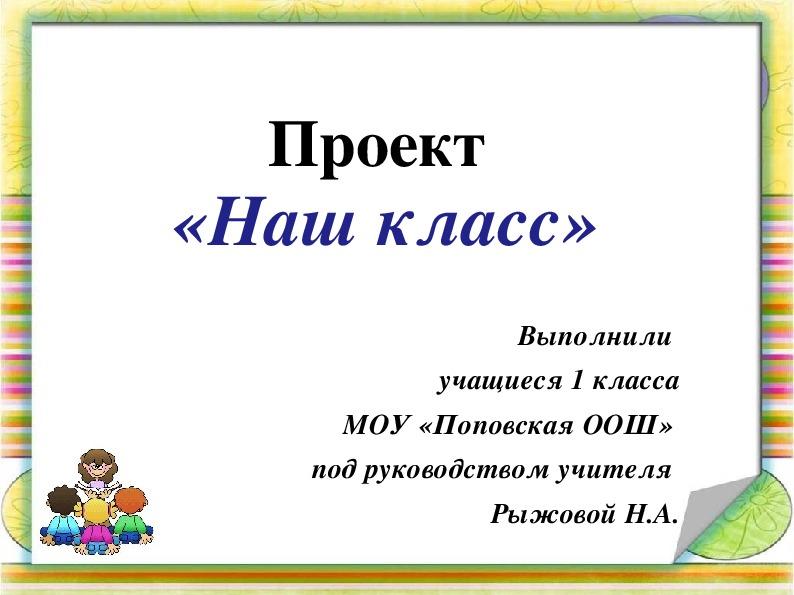 "Презентация проект ""Наш класс"" 1 класс"