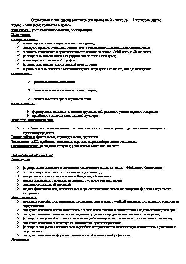 Сценарный план  урока английского языка во 2 классе «Мой дом: комнаты в доме».