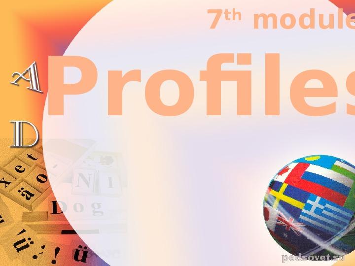 Презентация - Spotlight (7 класс), module 3 - Profiles.