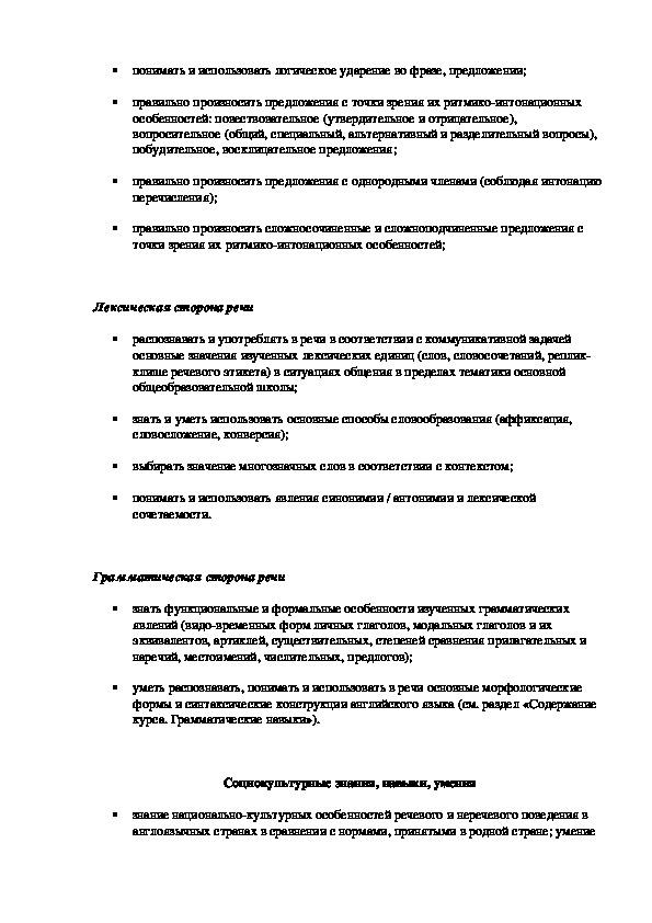 Программа по УМК «English»/«Английский язык» В. П. Кузовлева, Н. М. Лапа, Э. Ш. Перегудовой для 5-9 классов по ФГОС