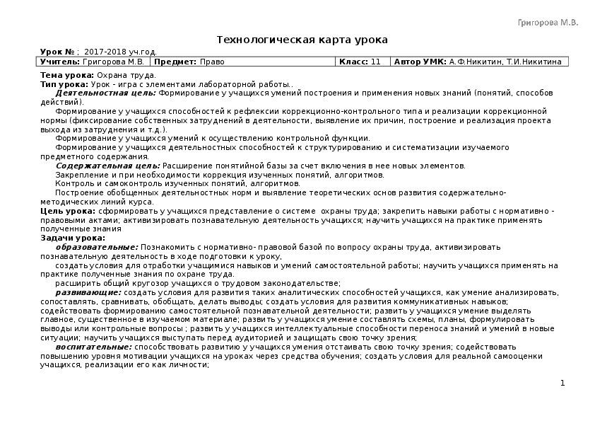 """Технологическая карта урока в 11 классе по теме """"Охрана труда"""""""