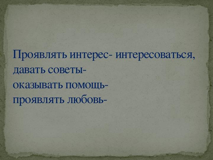 Кто опрятен, тот людям приятен (3 класс, русский язык)