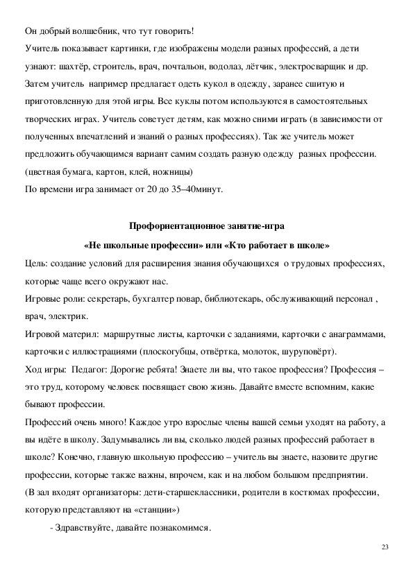 """Сборник профориентационных игры """"Профессии моего города"""""""