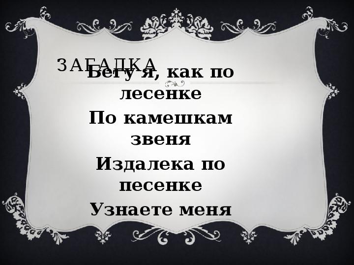 "Презентация по экологии на тему""Заповедники"" (2 класс)"