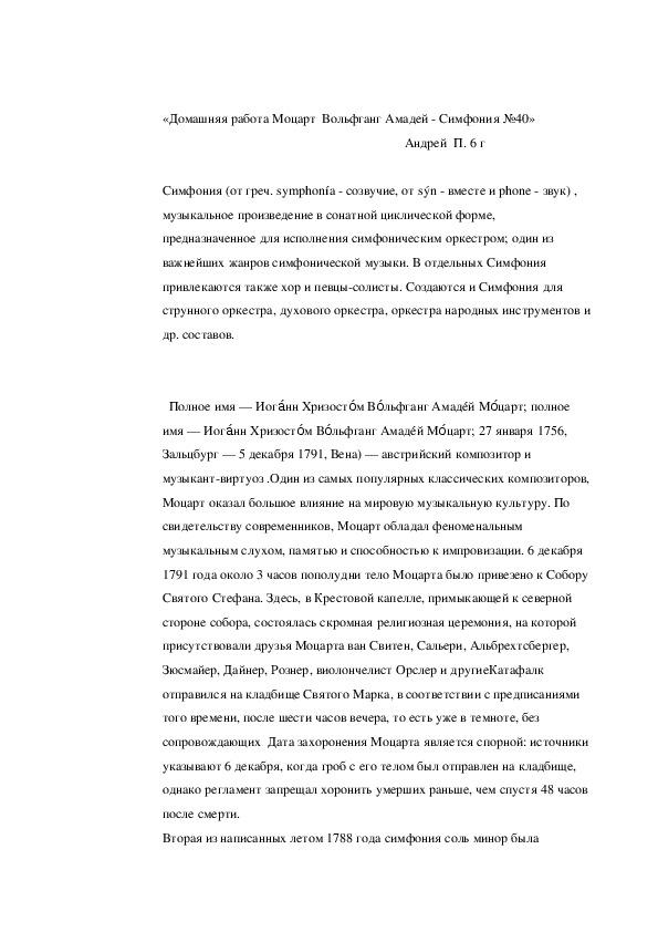 «Домашняя работа Моцарт  Вольфганг Амадей - Симфония №40»